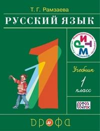 Рамзаева Т.Г. Русский язык. 1 класс. Учебник. ФГОС (дрофа)