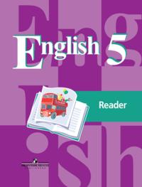 Кузовлев В.П. Английский язык. Книга для чтения. 5 класс (ПР)