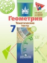Бутузов В.Ф.  Геометрия. 7 класс. Тематические тесты (пр)