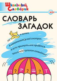 Скоробогатова Е.Е.  Словарь загадок. ФГОС  (ВАКО)