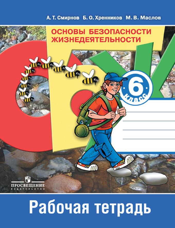 Смирнов А.Т. Основы безопасности жизнедеятельности. 6 класс. Рабочая тетрадь. ФГОС