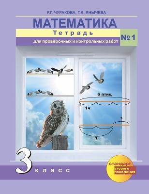 Чуракова. Математика. Тетрадь для проверочных и контрольных работ. 3 кл. Ч.1.2