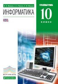 Фиошин М.Е. Информатика. 10 класс. Углублённый уровень. Учебник. Вертикаль. ФГОС