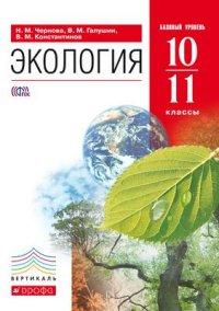 Чернова Н.М. Экология. 10–11 классы. Учебник. Базовый уровень. Вертикаль. ФГОС