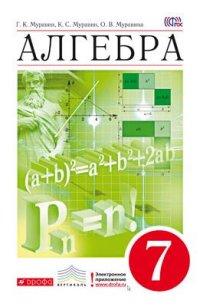 Муравин Г.К. Алгебра. 7 класс. Учебник. Вертикаль. ФГОС