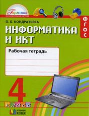 Кондратьева. Информатика и ИКТ. 4 кл. Р/т. (ФГОС).