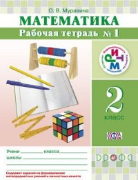 Муравина О.В. Математика. 2 класс. Рабочая тетрадь №1,2. ФГОС (дрофа)