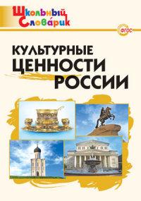 Никитина Е.Р.  Культурные ценности России. ФГОС  (ВАКО)