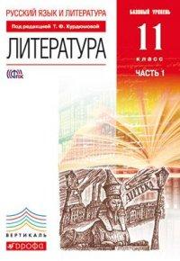 Курдюмова Т.Ф. Литература. 11 класс. Базовый уровень. Учебник. В 2 частях.  Вертикаль. ФГОС
