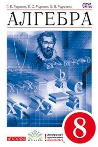 Муравин Г.К. Алгебра. 8 класс. Учебник. Вертикаль. ФГОС