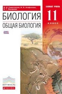 Сивоглазов В.И. Биология. Общая биология. 11 класс. Базовый уровень. Учебник. Вертикаль. ФГОС