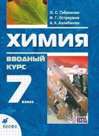 Габриелян О.С. Химия. Вводный курс. 7 класс. Учебник. ФГОС