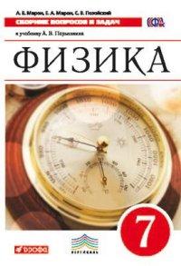 Марон А.Е. Физика. 7 класс. Сборник вопросов и задач. К учебнику А.В. Перышкина. Вертикаль. ФГОС
