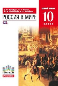 Волобуев О.В. Россия в мире. 10 класс. Учебник. Базовый уровень. Вертикаль. ФГОС