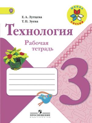 Лутцева. Технология. 3 кл. Р/т. (УМК «Школа России») (ФГОС)