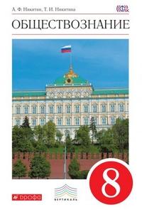 Никитин А.Ф. Обществознание. 8 класс. Учебник. Вертикаль. ФГОС