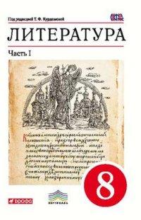 Курдюмова Т.Ф. Литература. 8 класс. Учебник. В 2 частях.  Вертикаль. ФГОС