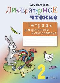 Тетрадь для тренировки и самопроверки по литературному чтению. 2 класс. ФГОС