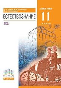 Титов С.А. Естествознание. 11 класс. Учебник. Базовый уровень. Вертикаль. ФГОС