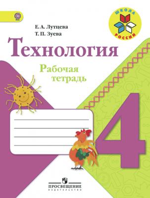 Лутцева. Технология. 4 кл. Р/т. (УМК «Школа России») (ФГОС)