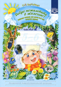 Добро пожаловать в экологию! Рабочая тетрадь для детей 5-6 лет. Старшая группа. Часть 2. ФГОС
