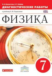 Шахматова В.В. Физика. 7 класс. Диагностические работы к учебнику. Вертикаль. ФГОС
