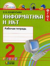 Кондратьева. Информатика и ИКТ. 2 кл. Р/т. (ФГОС).
