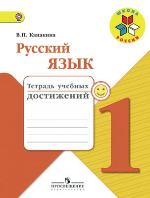Канакина. Русский язык. 1 кл. Тетрадь учебных достижений. (ФГОС)