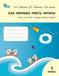 Обухова Л.А.  Как хорошо уметь читать! Книга для чтения в период обучения грамоте. 1 класс. ФГОС  (ВАКО)