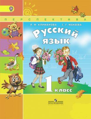 Климанова. Русский язык. 1 класс. Учебник. ФГОС