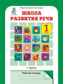 Соколова. Школа развития речи. Р/т. 1 кл. В 2-х ч. (ФГОС)