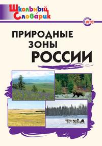 Рупасов С.В.  Природные зоны России. Школьный словарик. ФГОС  (ВАКО)