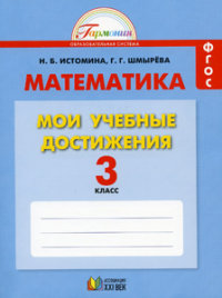 Истомина. Математика. Мои учебные достижения. Контр. работы: 3 кл. Р/т. (ФГОС).
