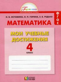 Истомина. Математика. Мои учебные достижения. Контр. работы: 4 кл. Р/т. (ФГОС).( 2015г.)