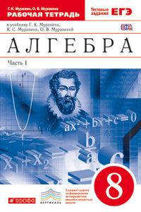 Муравин Г.К. Алгебра. 8 класс. Рабочая тетрадь. В 2 частях.  С тестовыми заданиями ЕГЭ. Вертикаль. ФГОС