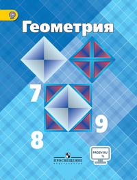 Атанасян Л.С  Геометрия. 7-9 классы. Учебник с online поддержкой. ФГОС