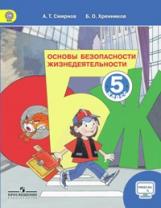 Смирнов А.Т. Основы безопасности жизнедеятельности. 5 класс. Учебник с online поддержкой. ФГОС