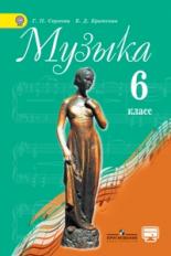 Сергеева Г.П. Музыка. 6 класс. Учебник с online поддержкой. ФГОС