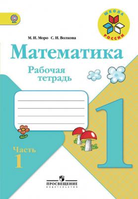 Моро. Математика 1 кл. Р/т. В 2-х ч. (ФГОС) /УМК «Школа России»