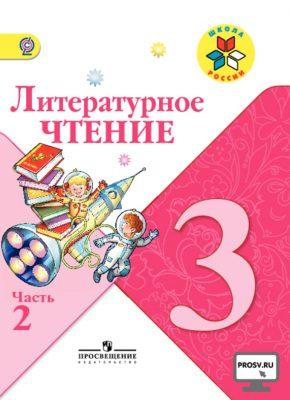Литературное чтение. 3 класс. Учебник.в 2-х ч. С онлайн-поддержкой.  ФГОС