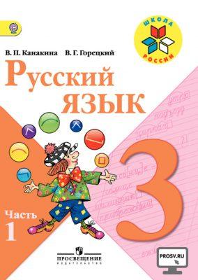 Канакина. Русский язык. 3 класс. Учебник. С online поддержкой. В двух частях.  ФГО