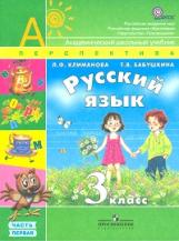 Климанова. Русский язык. 3 класс. Учебник. В 2 частях.  ФГОС
