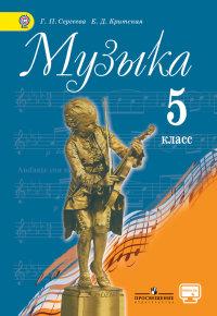 Сергеева Г.П. Музыка. 5 класс. Учебник. С online приложением. ФГОС