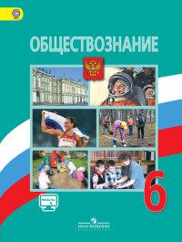 Виноградова Н.Ф. Обществознание. 6 класс. Учебник. С online поддержкой. ФГОС (пр)