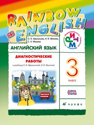 Афанасьева. Английский язык. «Rainbow English». 3 кл. Диагност.работы. РИТМ.