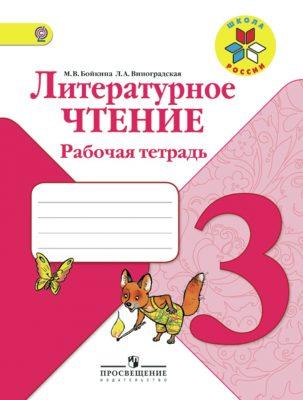 Бойкина. Литературное чтение. 3 кл. Р/т.. (ФГОС) /УМК «Школа России»