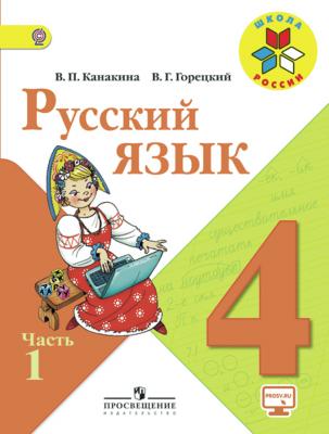 Канакина. Русский язык. 4 класс. Учебник с online поддержкой. В 2-х частях.  ФГОС
