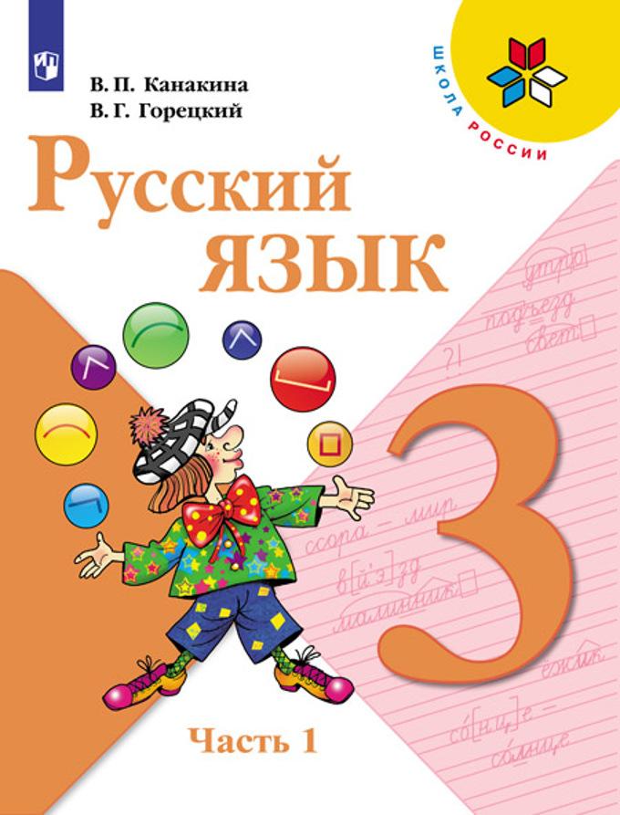Канакина. Русский язык. 3 класс. В двух частях. Часть 1.2  Учебник. /ШкР