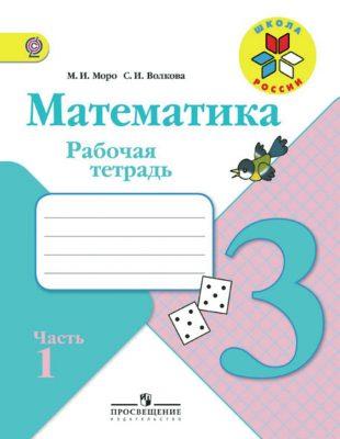 Моро. Математика. 3 кл. Р/т В 2-х ч. (ФГОС) (УМК «Школа России»)
