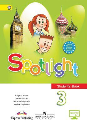Быкова. Английский язык. Английский в фокусе. Spotlight. 3 класс. Учебник. С online поддержкой. ФГОС
